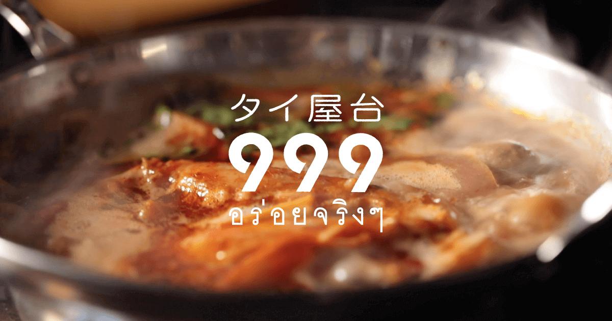 【公式】タイ屋台 999(カオ カオ カオ)|本場の屋台タイ料理